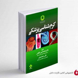 کتاب کرم سناسی پزشکی