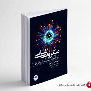 کتاب میکروب شناسی پزشکی