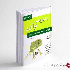 کتاب مدیریت نوآوری جلد2