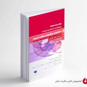 کتاب برونر و سودارث 2018 جلد 3: مفاهیم و چالش های مراقبت ازبیمار