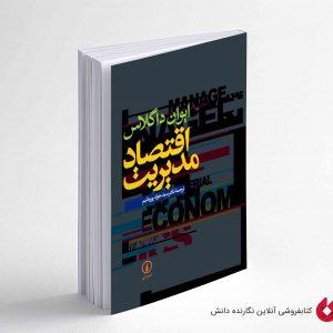 اقتصاد مدیریت