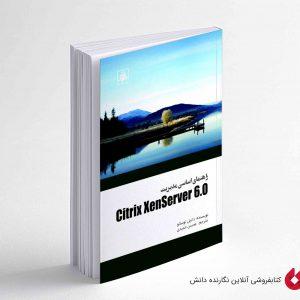 کتاب آموزشی Citrix XenServer 6.0