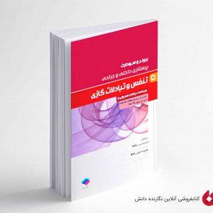 کتاب برونر و سودارث 2018جلد 5:تبادلات گازی و عملکرد تنفس