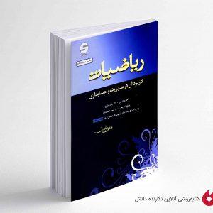 کتاب ریاضیات و کاربرد آن در مدیریت و حسابداری