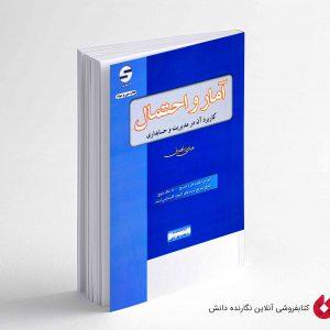 کتاب آمار و احتمال و کاربرد آن در مدیریت و حسابداری