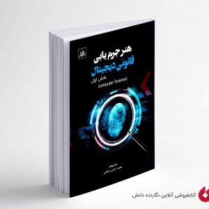 کتاب هنر جرم یابی قانونی دیجیتال جلد اول