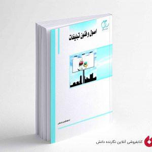کتاب اصول و فنون تبلیغات