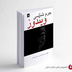کتاب جرم شناسی در ویندوز