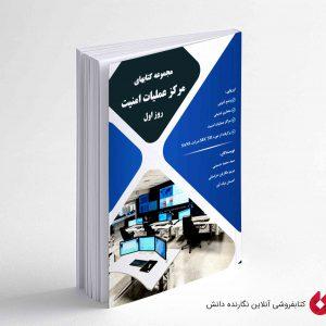 کتاب مجموعه کتاب های مرکز عملیات امنیت (روز اول)