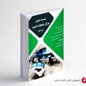 کتاب مجموعه کتاب های مرکز عملیات امنیت (روز دوم)