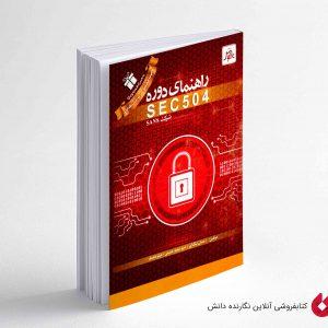 کتاب راهنمای دوره SEC504
