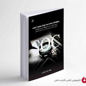 کتاب چگونگی ساخت یک مرکز عملیات امنیت