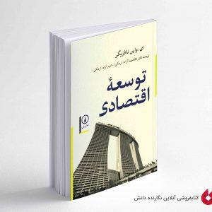توسعه اقتصادی (دوره دوجلدی)