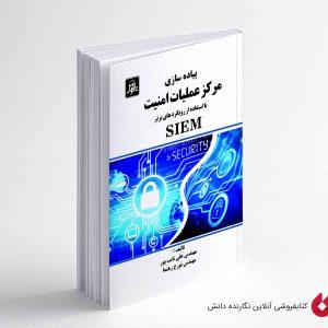 کتاب پیاده سازی مرکز عملیات امنیت SIEM
