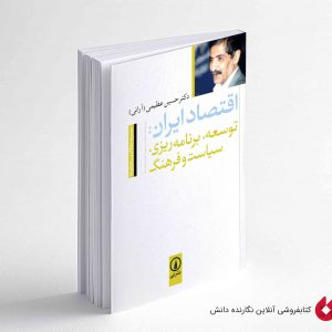 اقتصاد ایران: توسعه، برنامه ریزی، سیاست و فرهنگ