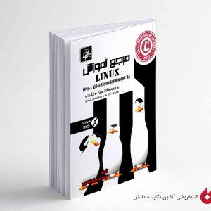کتاب مرجع آموزش LinuxLPIC-3 دوره سوم