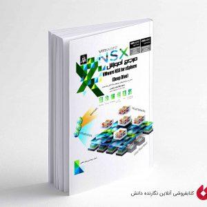 کتاب مرجع آموزش Vmware NSX for Vsphere