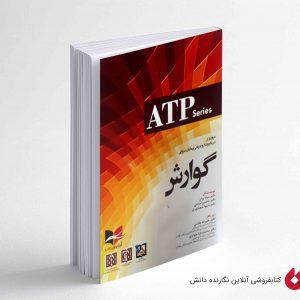کتاب مروری بر درمان و دارو درمانی بیماران سرپایی گوارش ATP