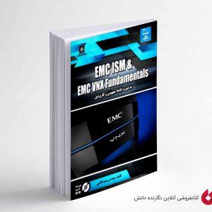 کتاب مرجع آموزش EMC ISM & EMC VNX