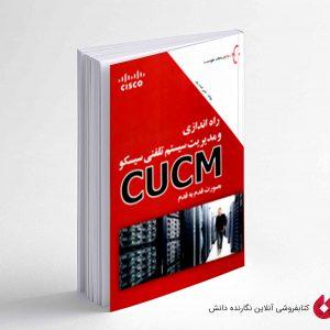 کتاب راه اندازی سیستم تلفنی سیسکو CUCM