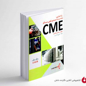 کتاب راه اندازی سیستم تلفنی سیسکو CME