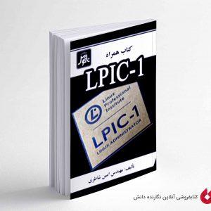 کتاب همراه LPIC-1