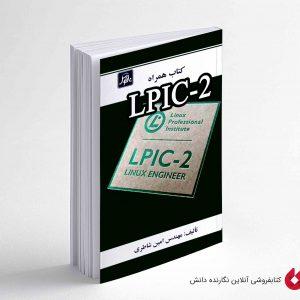 کتاب همراه LPIC-2