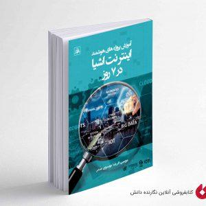 کتاب آموزش پروژه های هوشمند اینترنت اشیا