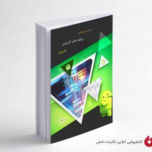 کتاب راهنمای توسعه امن برنامه های کاربردی اندروید