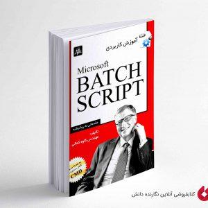 کتاب راهنمای کاربردی ماکروسافت Batch Script