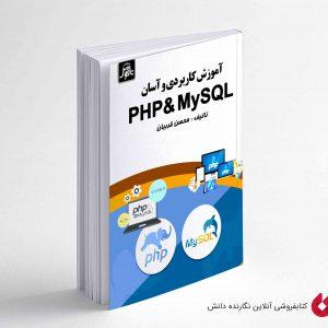 کتاب آموزش کاربردی PHP & MYSQL