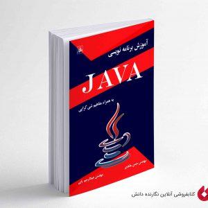 کتاب برنامه نویسی JAVA به همراه مفاهیم شی گرایی