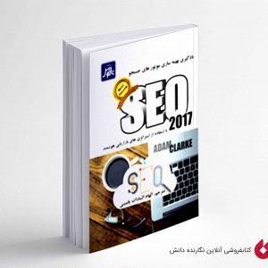 کتاب یادگیری بهینه سازی موتورهای جستجو SEO
