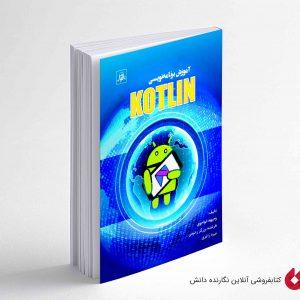 کتاب آموزش برنامه نویسی kotlin
