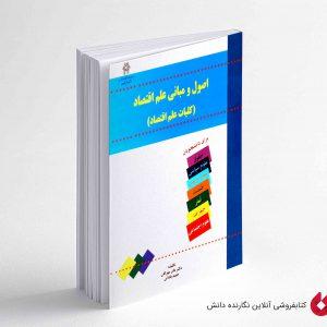 اصول و مبانی علم اقتصاد (کلیات علم اقتصاد)