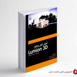 کتاب آموزش کامل نرم افزار Lumion 3D