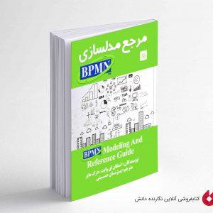 کتاب مرجع مدلسازی BPMN 2