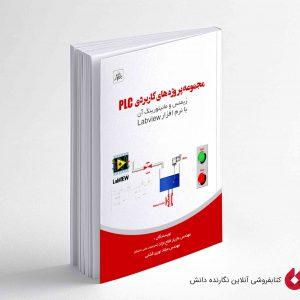 کتاب مجموعه پروژه های کاربردی PLC