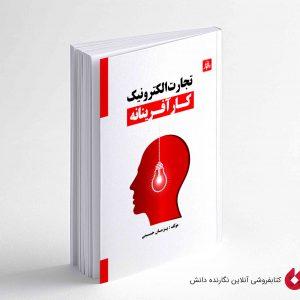 کتاب تجارت الکترونیک کارآفرینانه