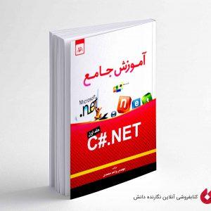 کتاب آموزش جامع C#.NET