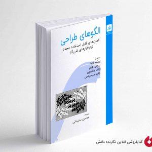 کتاب الگوهای طراحی (المان های قابل استفاده مجدد شی گرا)