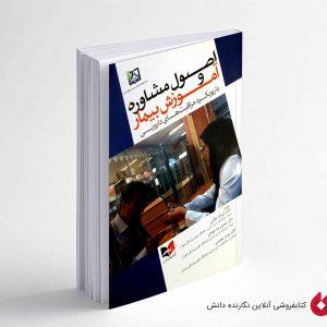 کتاب اصول مشاوره و آموزش به بیمار با رویکرد مراقبتهای دارویی