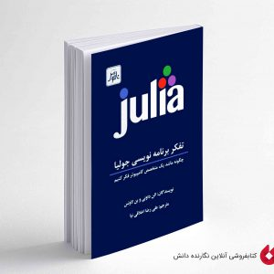 کتاب تفکر بر برنامه نویسی Julia