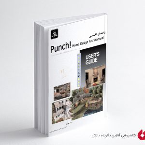 کتاب راهنمای تخصصی punch