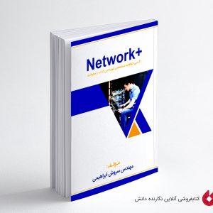 کتاب آموزشی +network