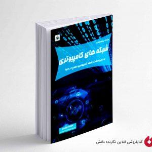 کتاب مباحث پیشرفته در شبکه های کامپیوتری