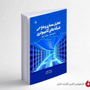 کتاب تحلیل معماری و طراحی شبکه های کامپیوتری