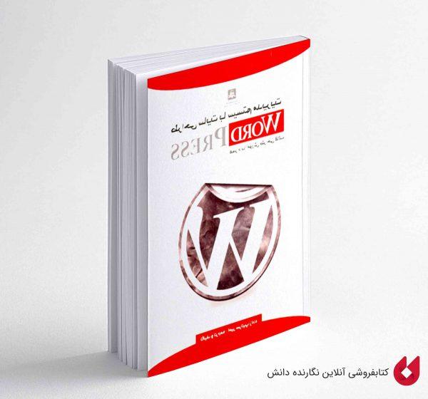 کتاب طراحی سایت با سیستم مدیریت wordpress