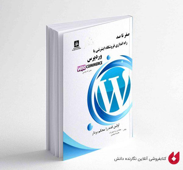 کتاب صفر تا صد فروشگاه اینترنتی wordpress