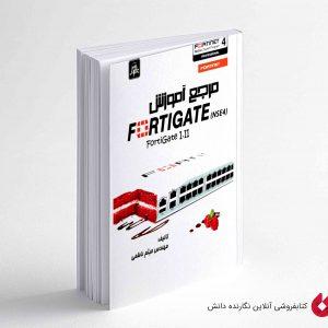 کتاب مرجع آموزش Fortigate